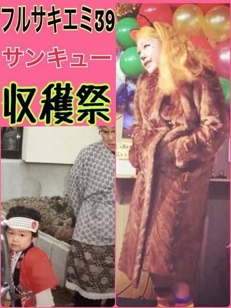 furusaki39 (1).jpg